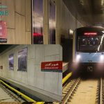 مترو شهر آفتاب